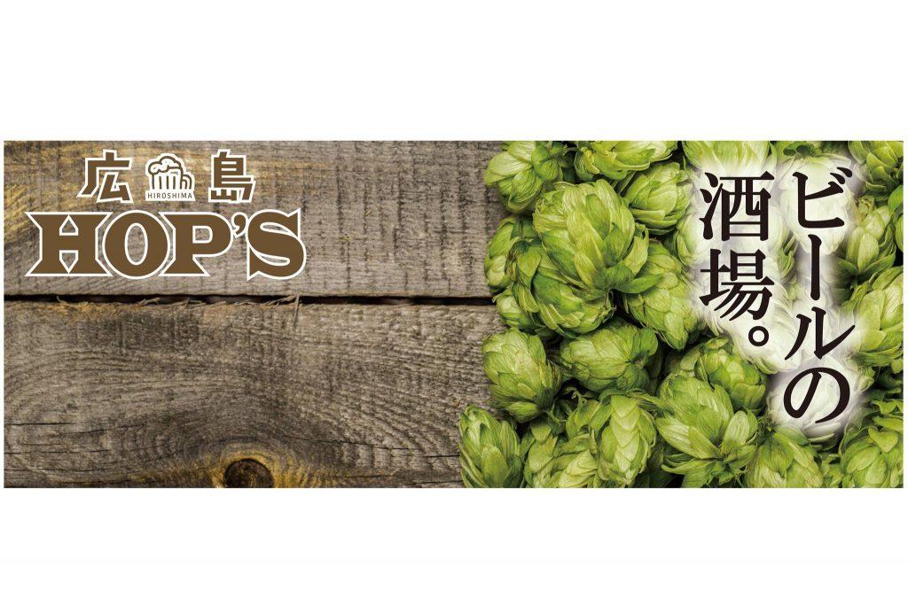 広島 クラフトビール ビール 地ビール ビールバー バー 居酒屋 ヒロシマホップス