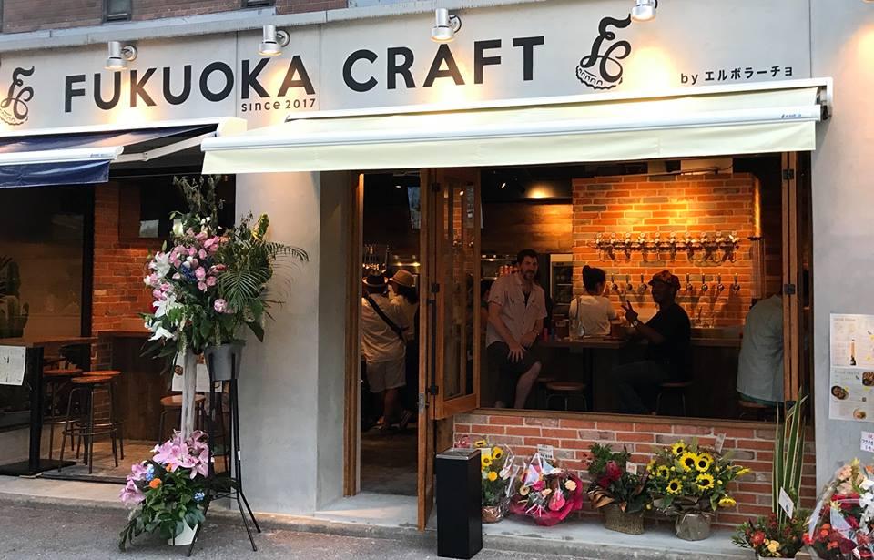 FUKUOKA CRAFT by エルボラーチョ 博多 福岡 中洲 クラフトビール 地ビール 居酒屋 バー ビアパブ
