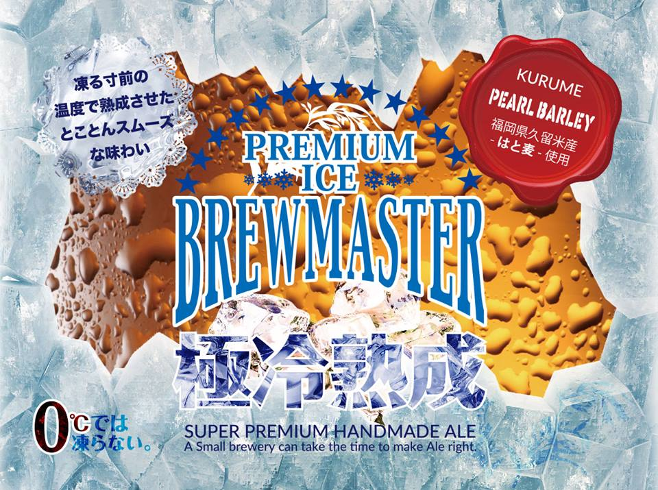 THE BREWMASTER 博多 福岡 中洲 クラフトビール 地ビール 居酒屋 バー ビアパブ