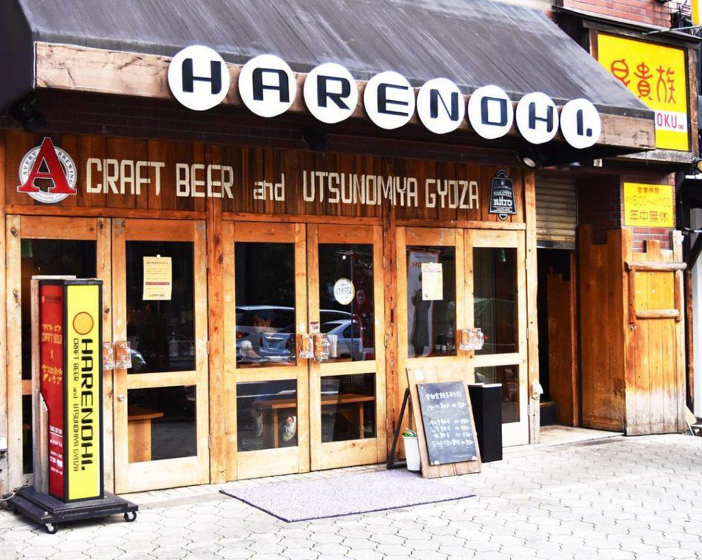 ハレノヒ HARENOHI クラフトビール 地ビール クラフトビア 梅田 大阪 craftbeer