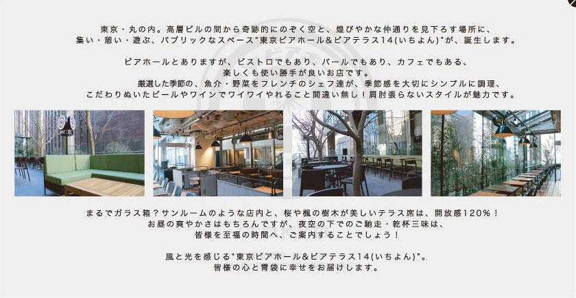 東京ビアホール&ビアテラス14 クラフトビール ビール 地ビール パブ バー