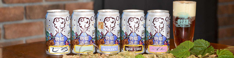 嬬恋高原ブルワリー 群馬 クラフトビール 地ビール ビール バー