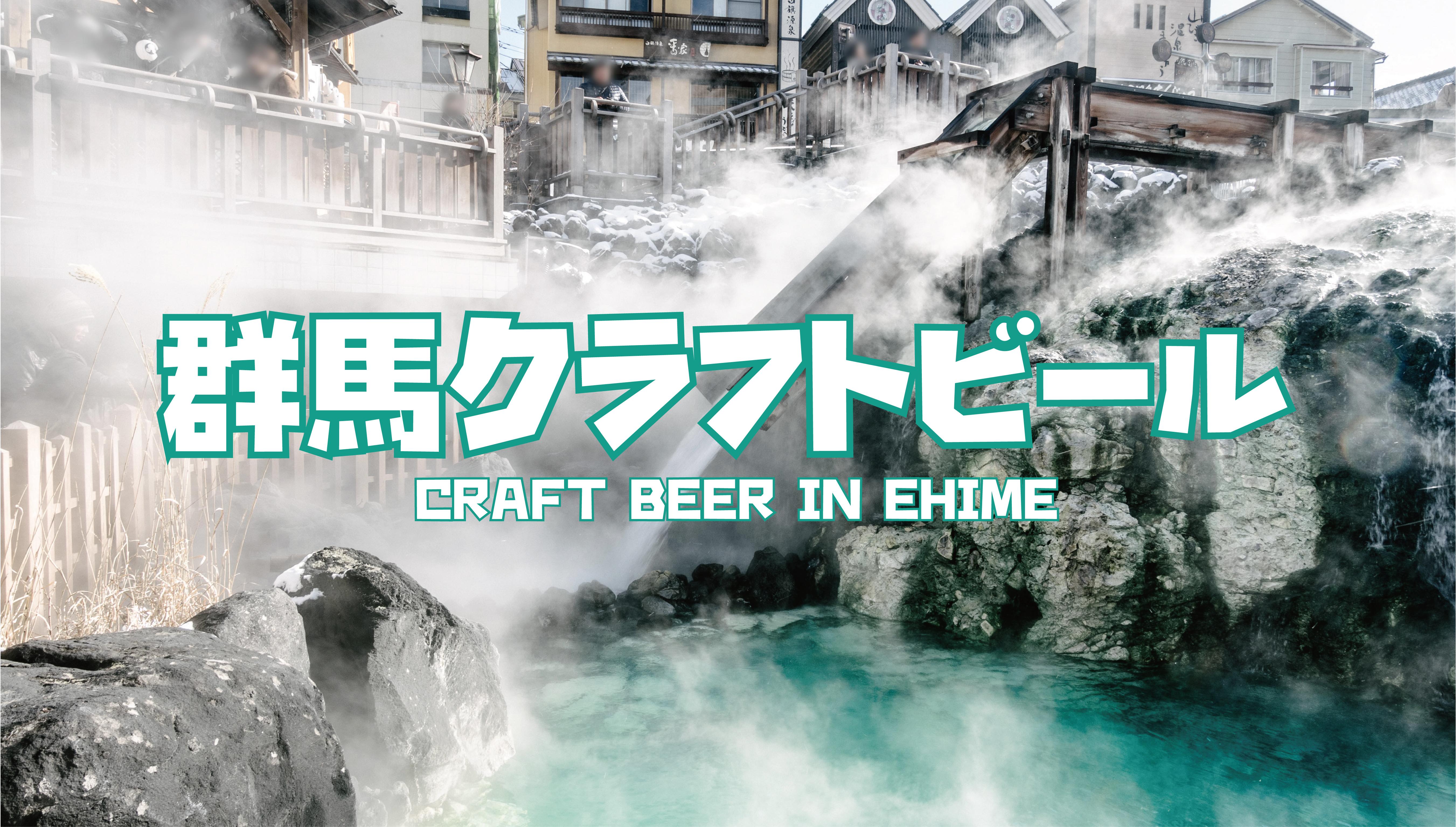 群馬 クラフトビール 地ビール ビール ビアバー 居酒屋 パブ
