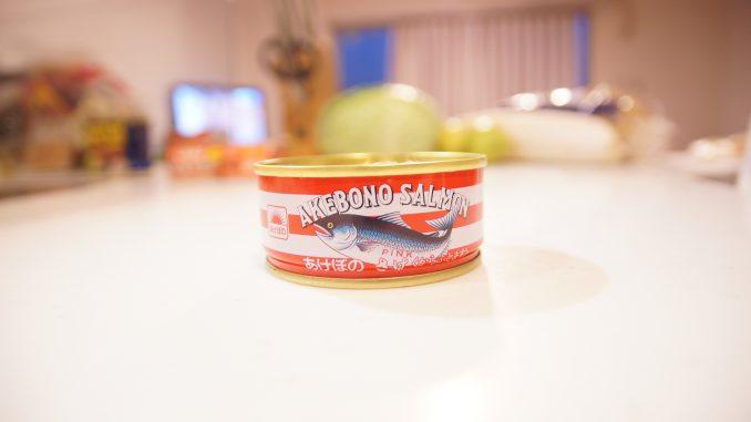 サーモン缶詰