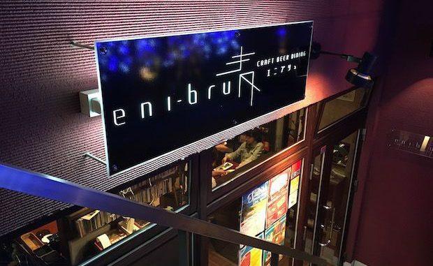 enibru クラフトビール 地ビール クラフトビア 梅田 大阪 craftbeer