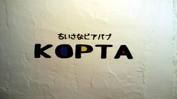 KOPTA クラフトビール 地ビール クラフトビア 梅田 大阪 craftbeer