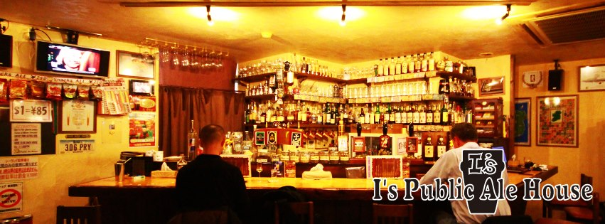 I's Public Ale House クラフトビール 地ビール クラフトビア 沖縄 craftbeer