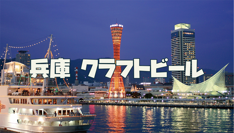 クラフトビール 地ビール 神戸 三宮 兵庫 ビール