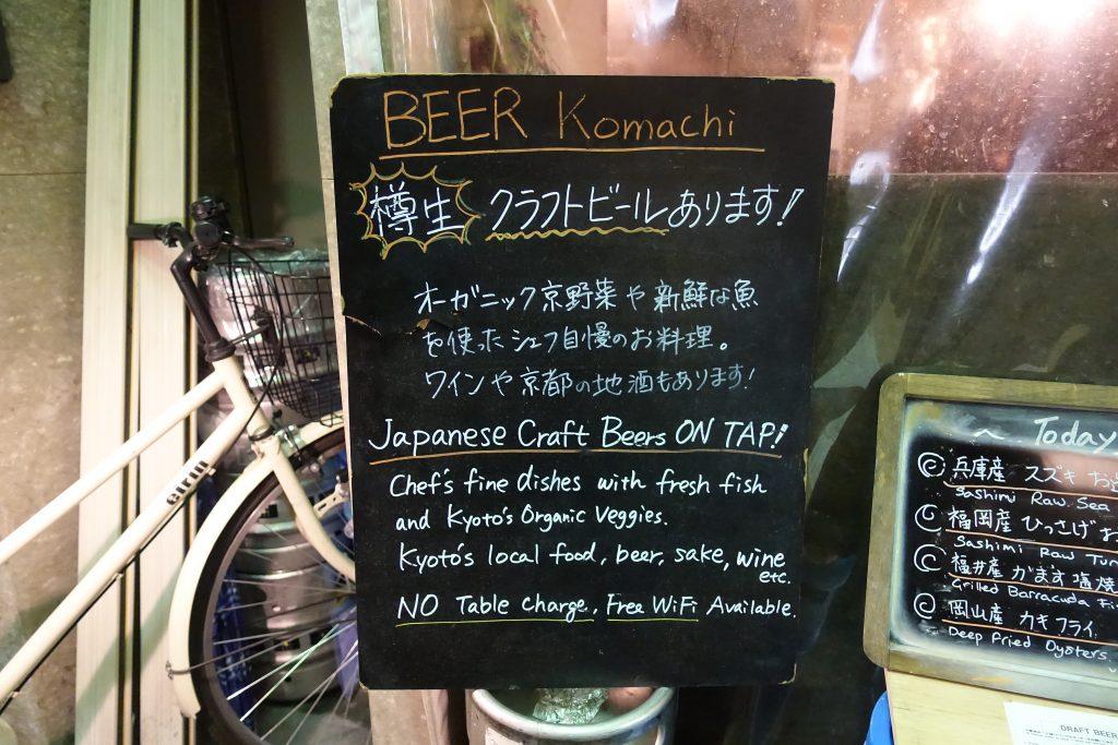 BEER Komachi