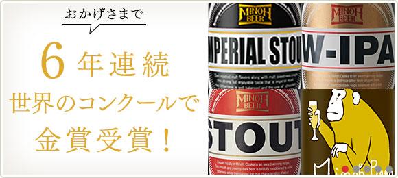 箕面ビール 金賞受賞