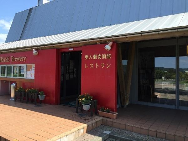 奥入瀬 麦酒館