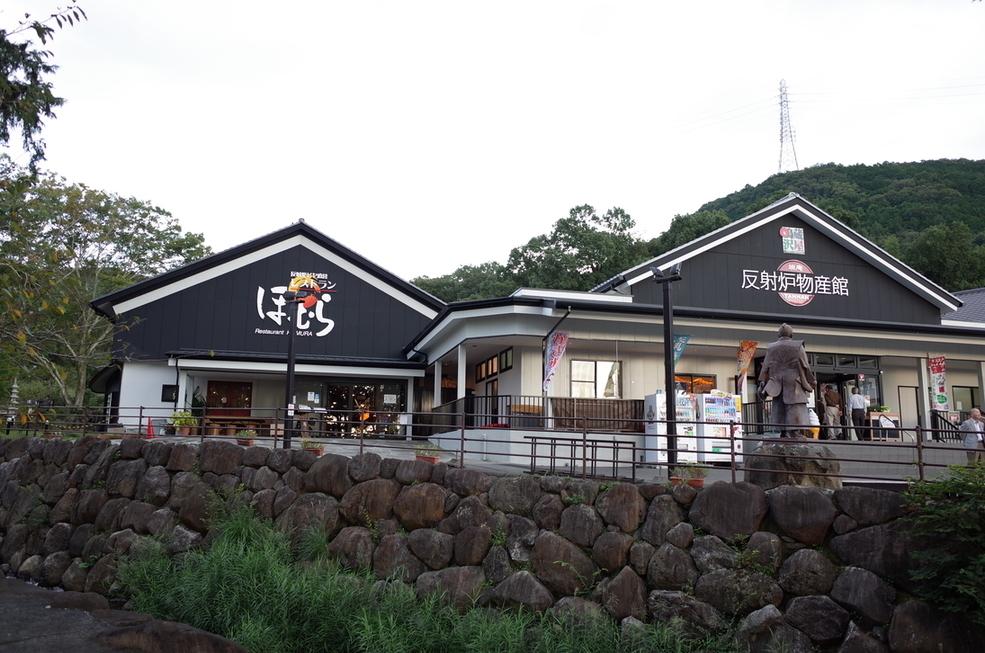蔵屋鳴沢 網焼きレストラン