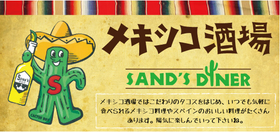 SAND'S DINER 津田沼店