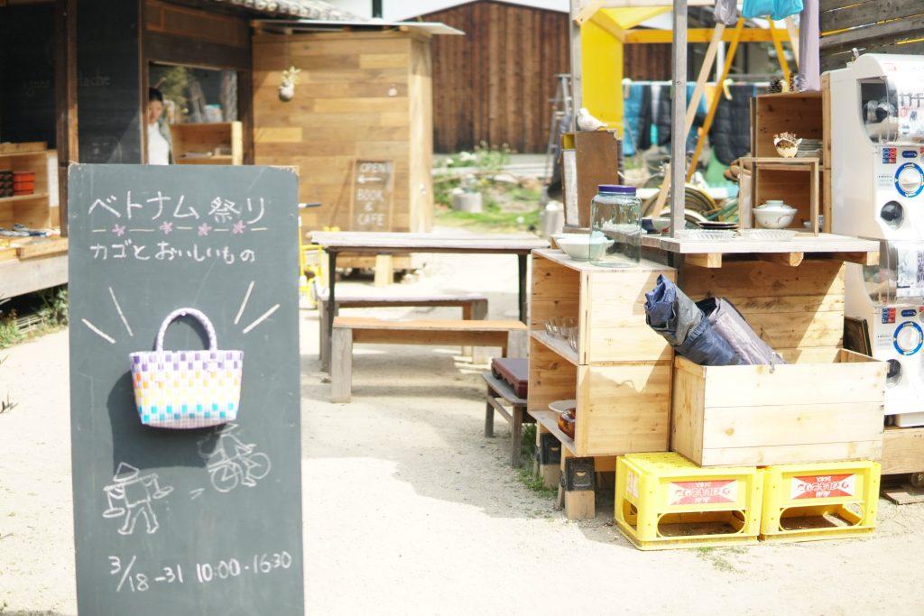 島小屋 shimacoya