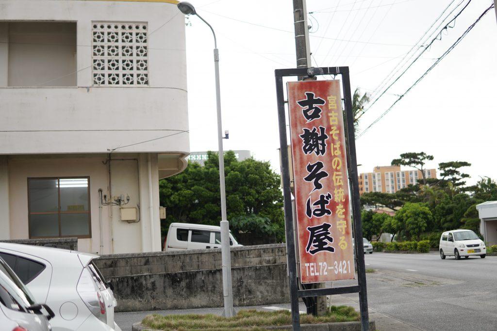 古謝そば屋 宮古島 旅行 やること 観光 おすすめ 行くべき