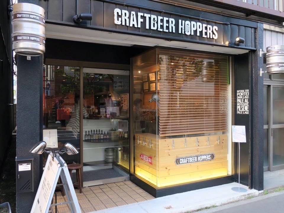 クラフトビア ホッパーズ - CRAFTBEER HOPPERS -