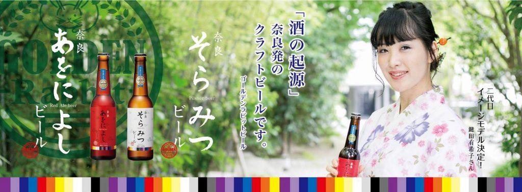 golden rabbit beer クラフトビール 地ビール 奈良 beer ビアパブ craftbeer