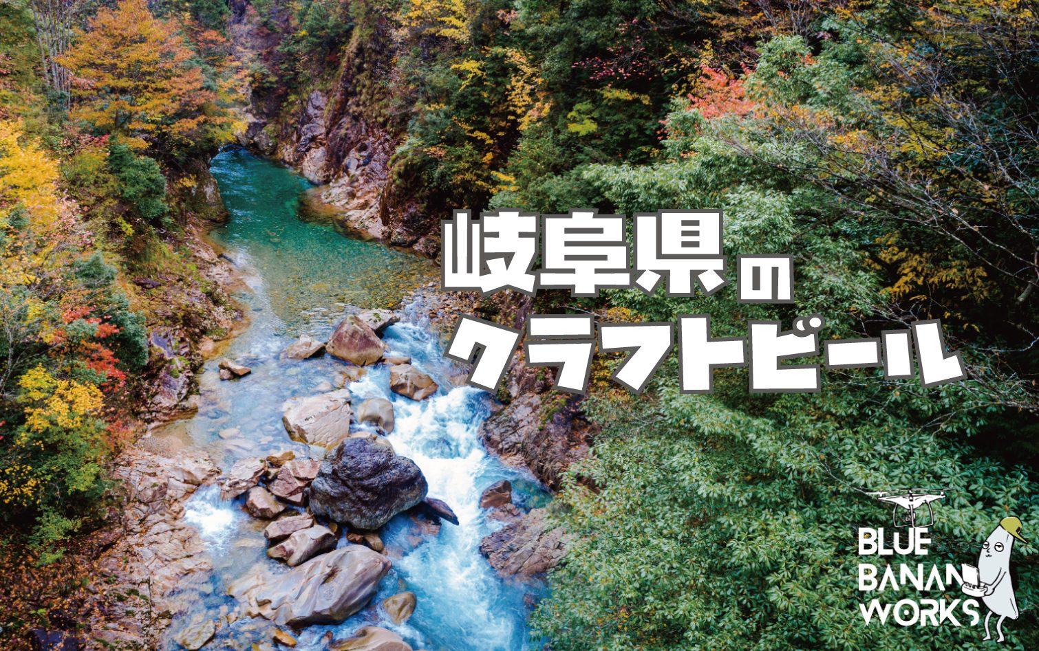 岐阜 クラフトビール