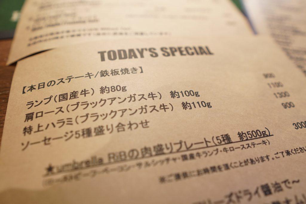 umbrella RiB クラフトビール 地ビール 大阪 大阪駅 梅田駅 梅田