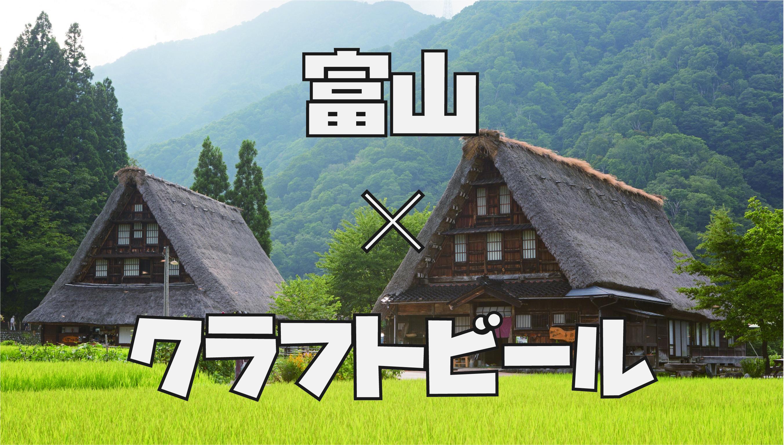 クラフトビール 地ビール 富山 バル