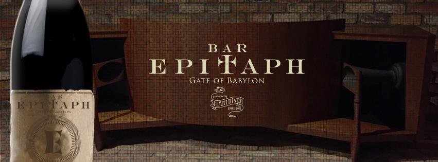 バー エピタフ Bar Epitaph 愛媛 クラフトビール 地ビール バー 居酒屋 ビアパブ ビール