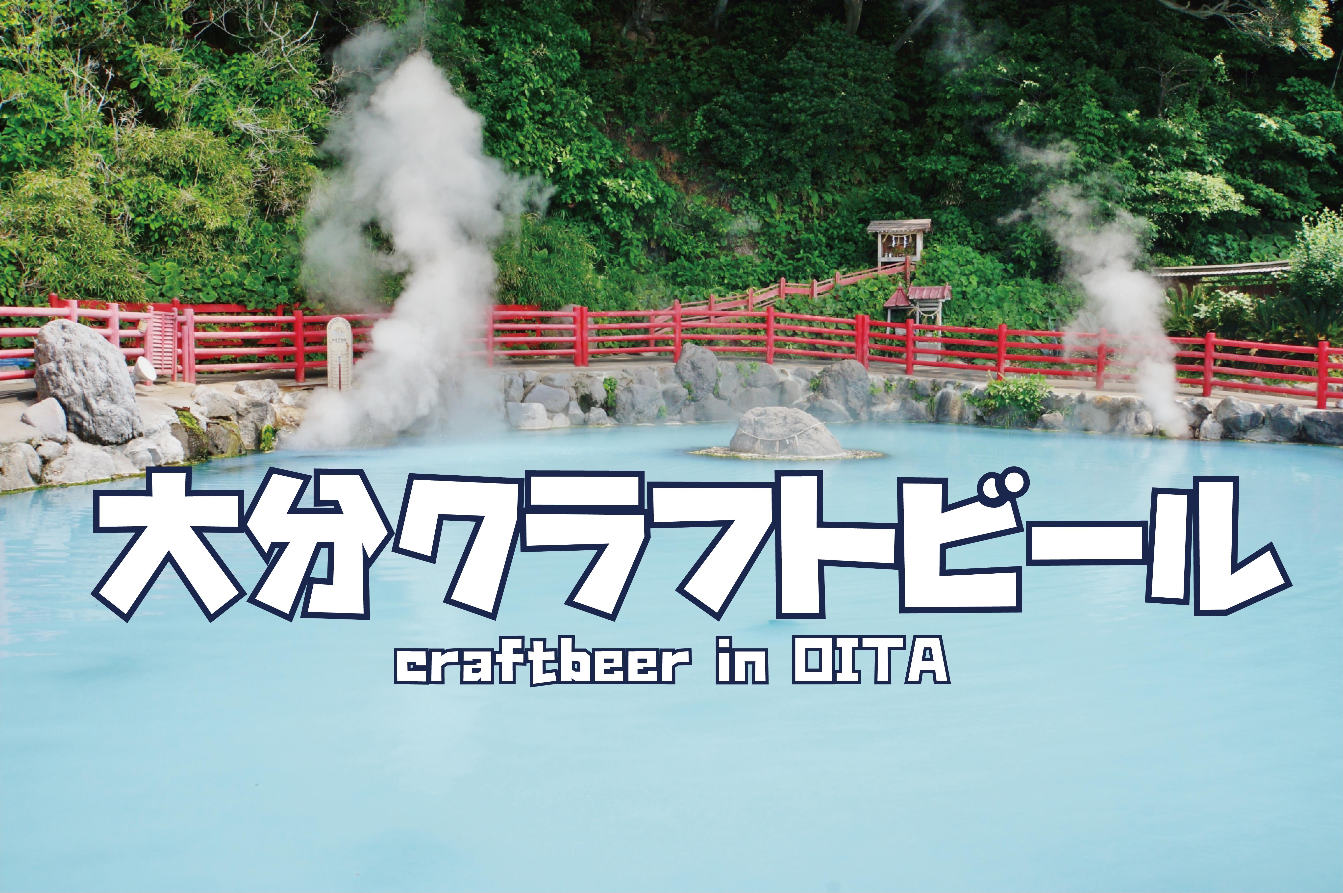 クラフトビール 地ビール パブ バー 大分 大分県