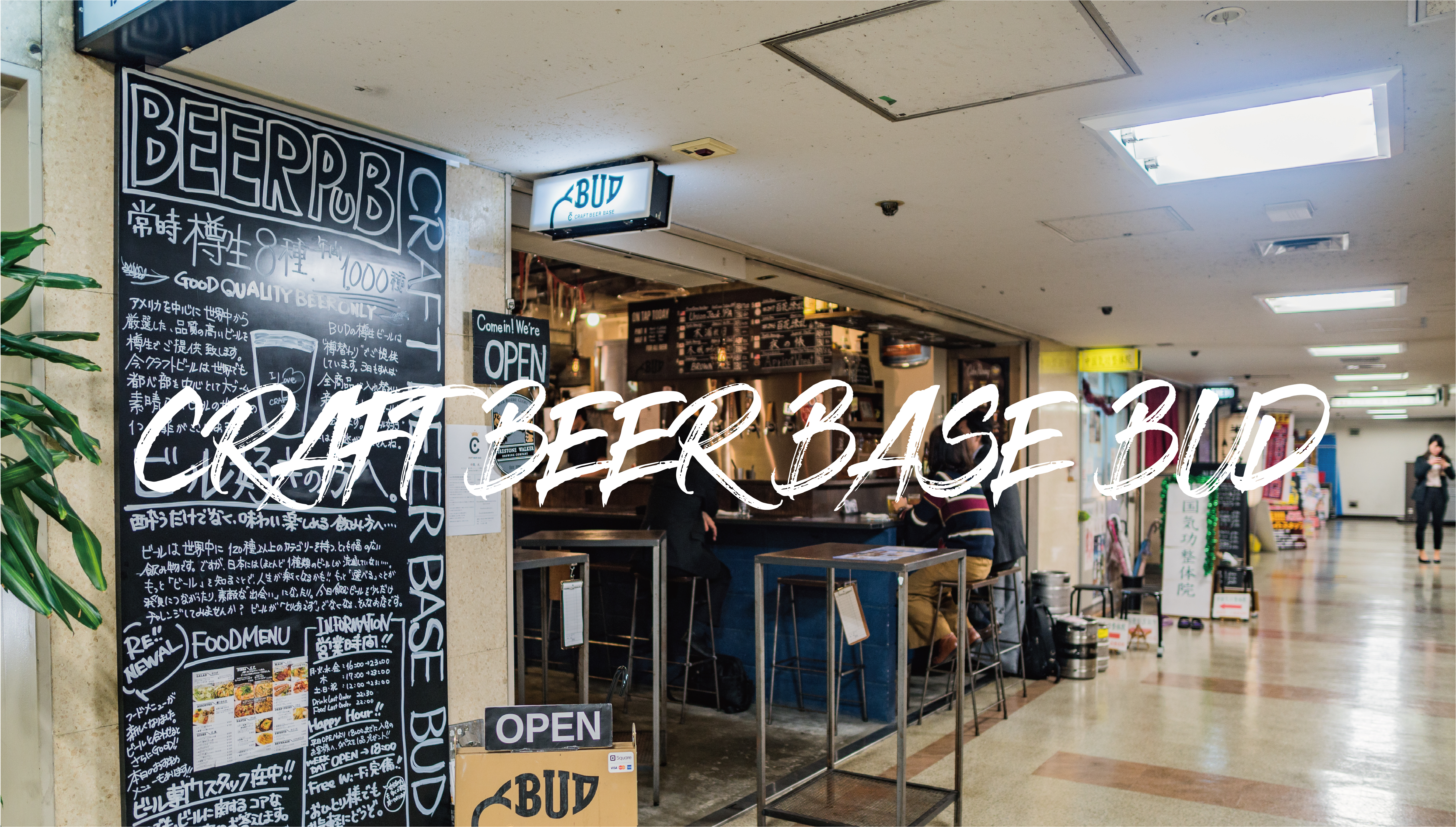 craft beer base bud 梅田 大阪 梅田駅 大阪駅 クラフトビール 地ビール ビール