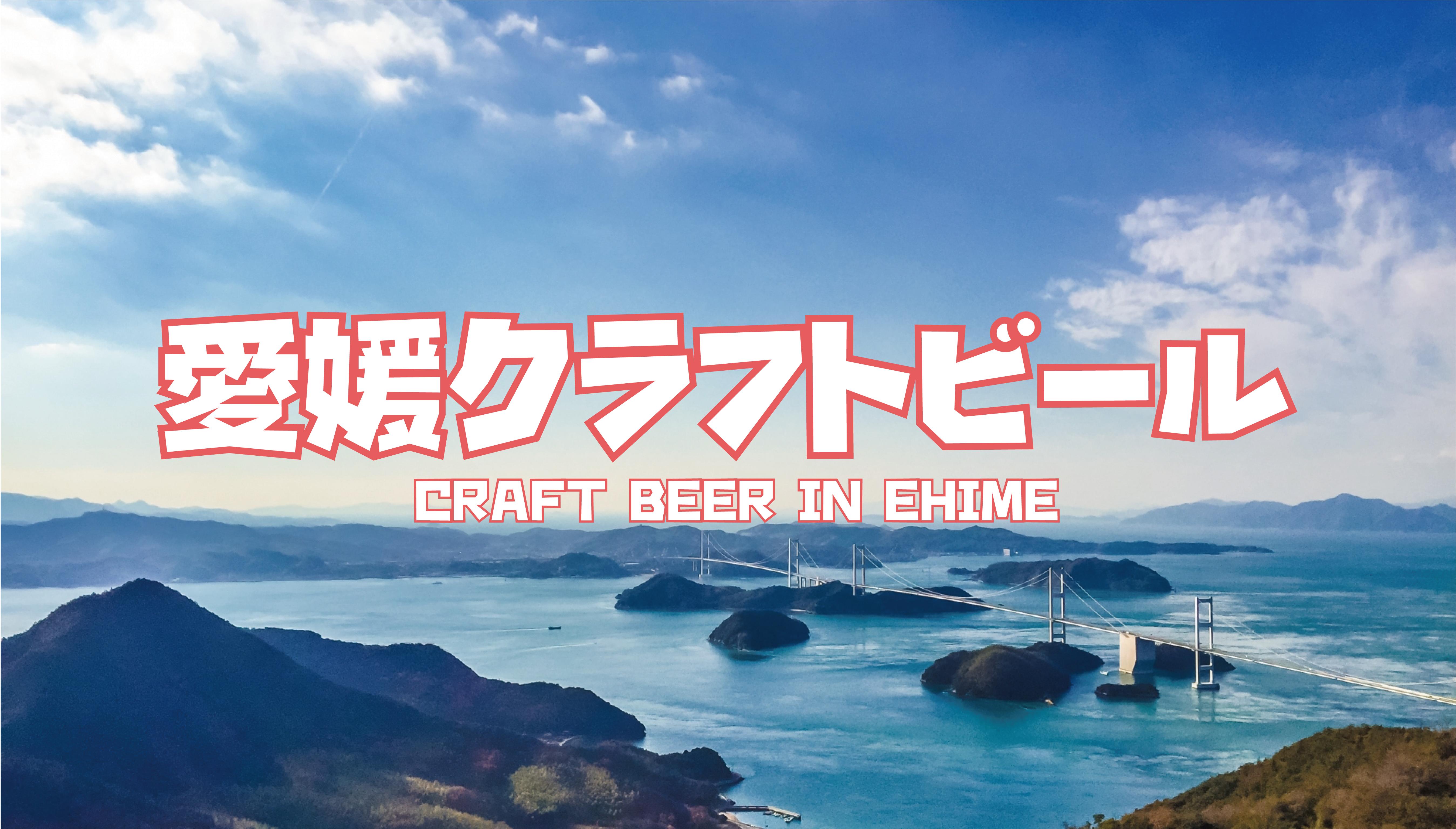 愛媛 クラフトビール 地ビール バー 居酒屋 ビアパブ ビール