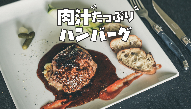ハンバーグ 太郎メシ レシピ レシピ動画 トマトソース イタリアン