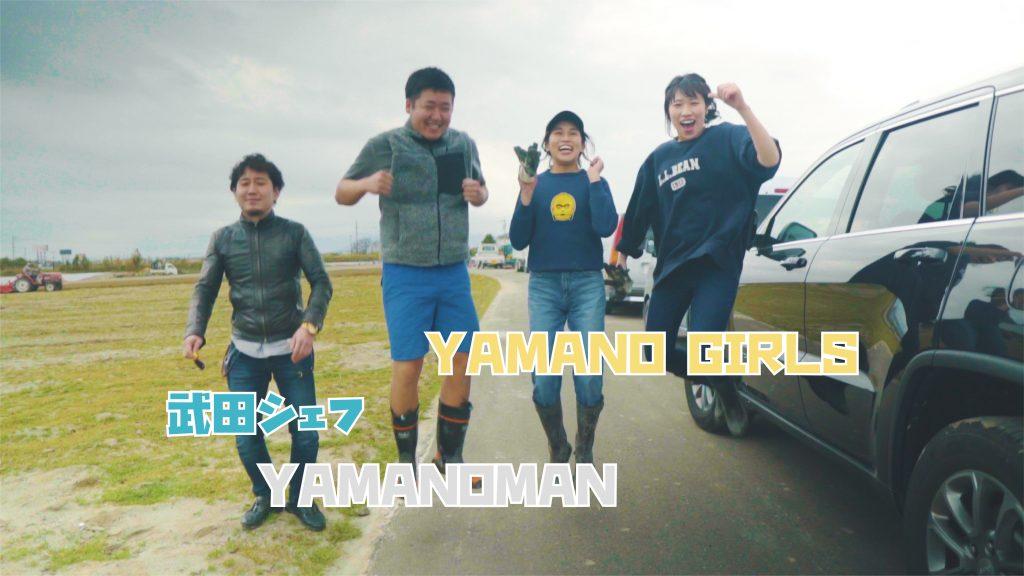 鳴門 レンコン ツアー 生産者 YAMANOMAN 武田シェフ