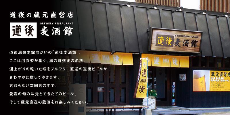 道後麦酒館 愛媛 クラフトビール 地ビール バー 居酒屋 ビアパブ ビール