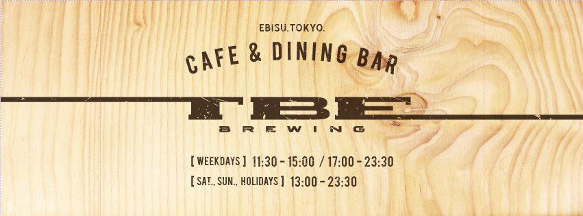TBE Brewing クラフトビール 地ビール ビール 居酒屋 代官山 恵比寿 東京 ビアバー