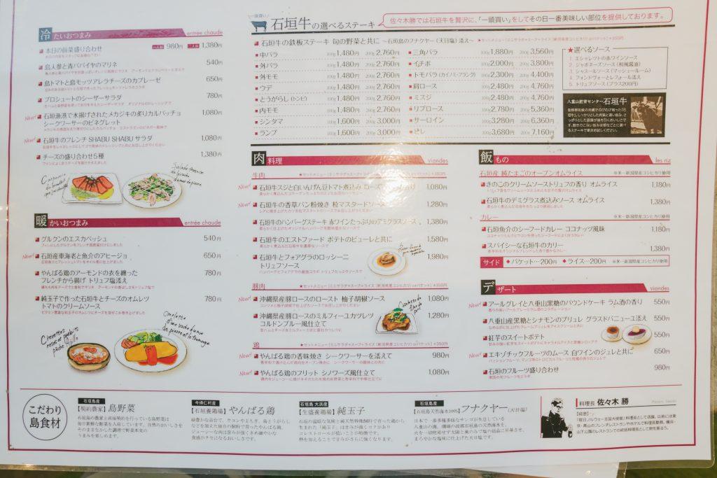 佐々木勝 石垣島 石垣牛 フレンチ レストラン 島料理
