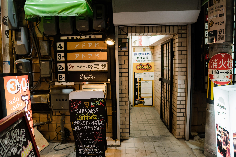 地下酒場 Umbrella 梅田駅 大阪駅 クラフトビール 地ビール ビール 居酒屋