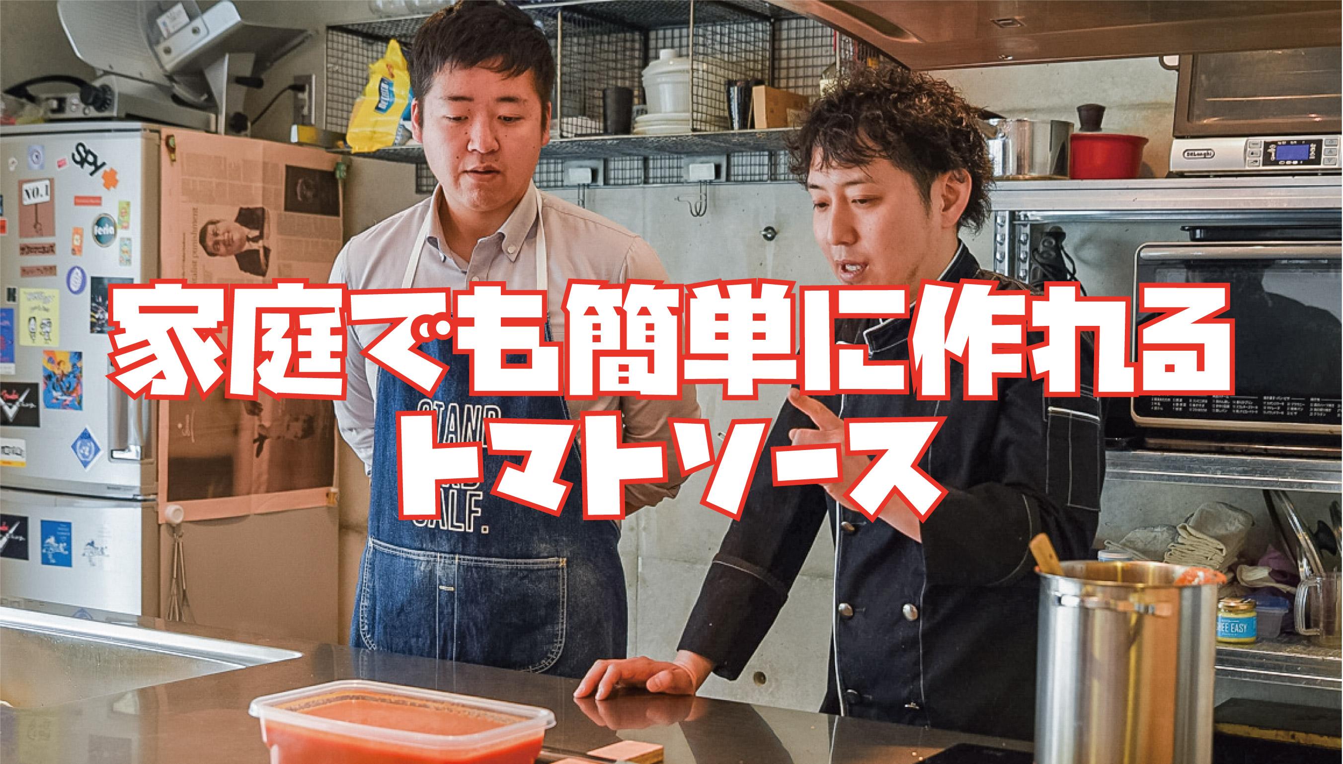 トマトソース 太郎メシ リストランテ太郎 FATDJ YAMANOMAN