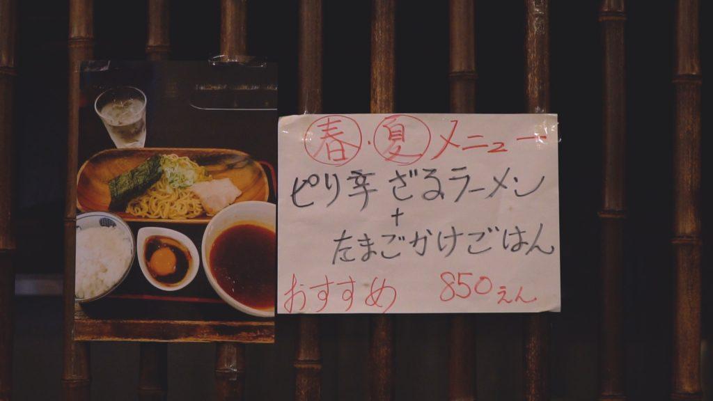大阪 御堂筋線 西中島南方 らぁめんじんIHARA店 味噌ラーメン ラーメン