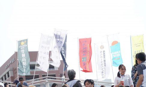 CRAFT BEER LIVE クラフトビール 大阪 難波 ビール