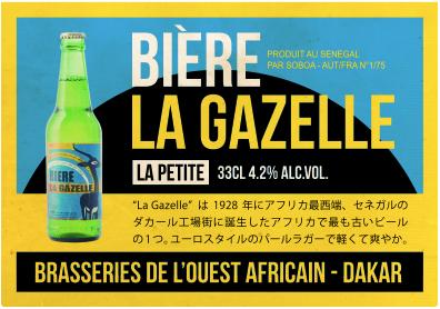セネガル ビール クラウドファンディング CAMPFIRE