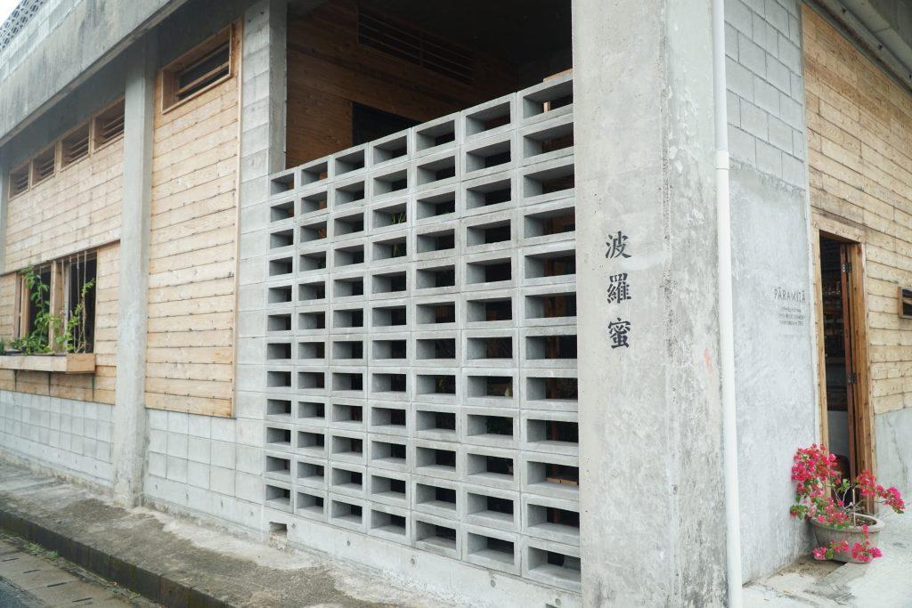 波羅蜜 PARAMITA 沖縄 カフェ 今帰仁村