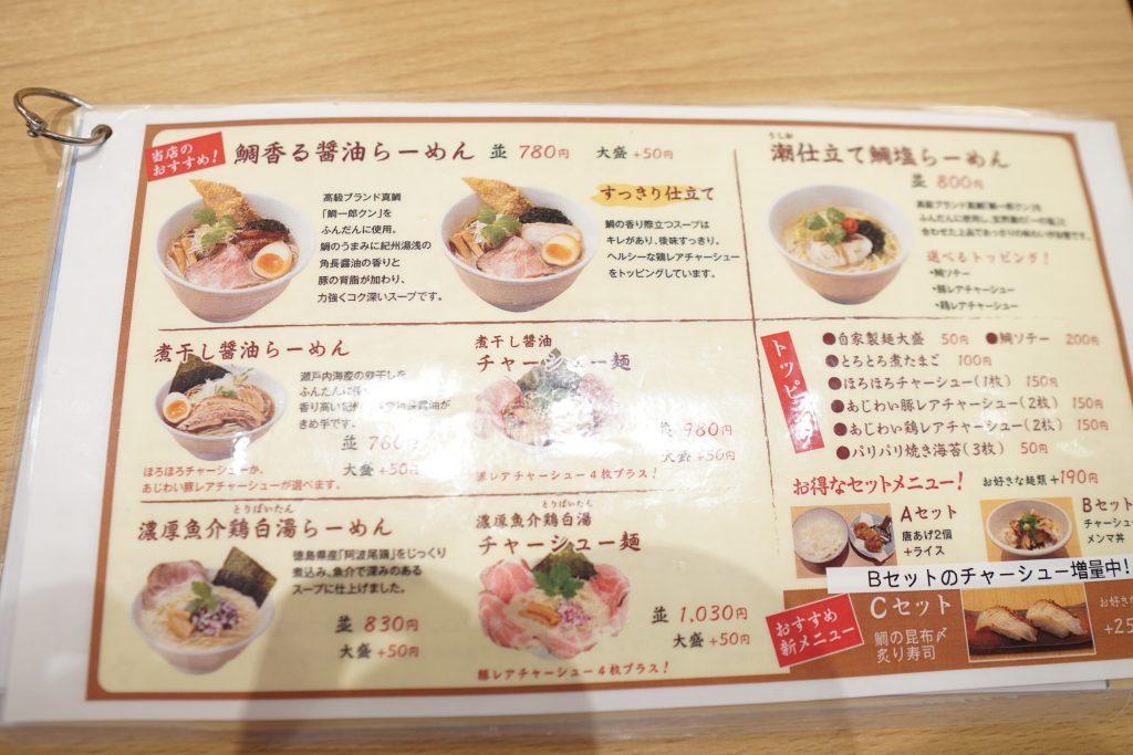 西中島南方 うまい麺には福来たる ラーメン らーめん