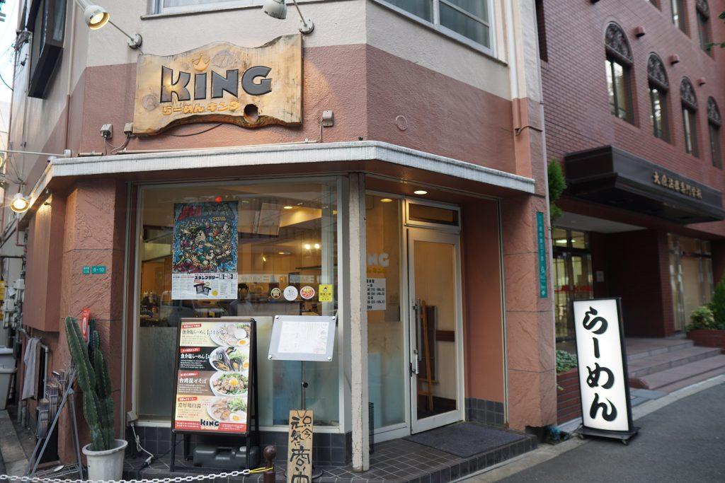西中島南方 ラーメン らーめん king キング