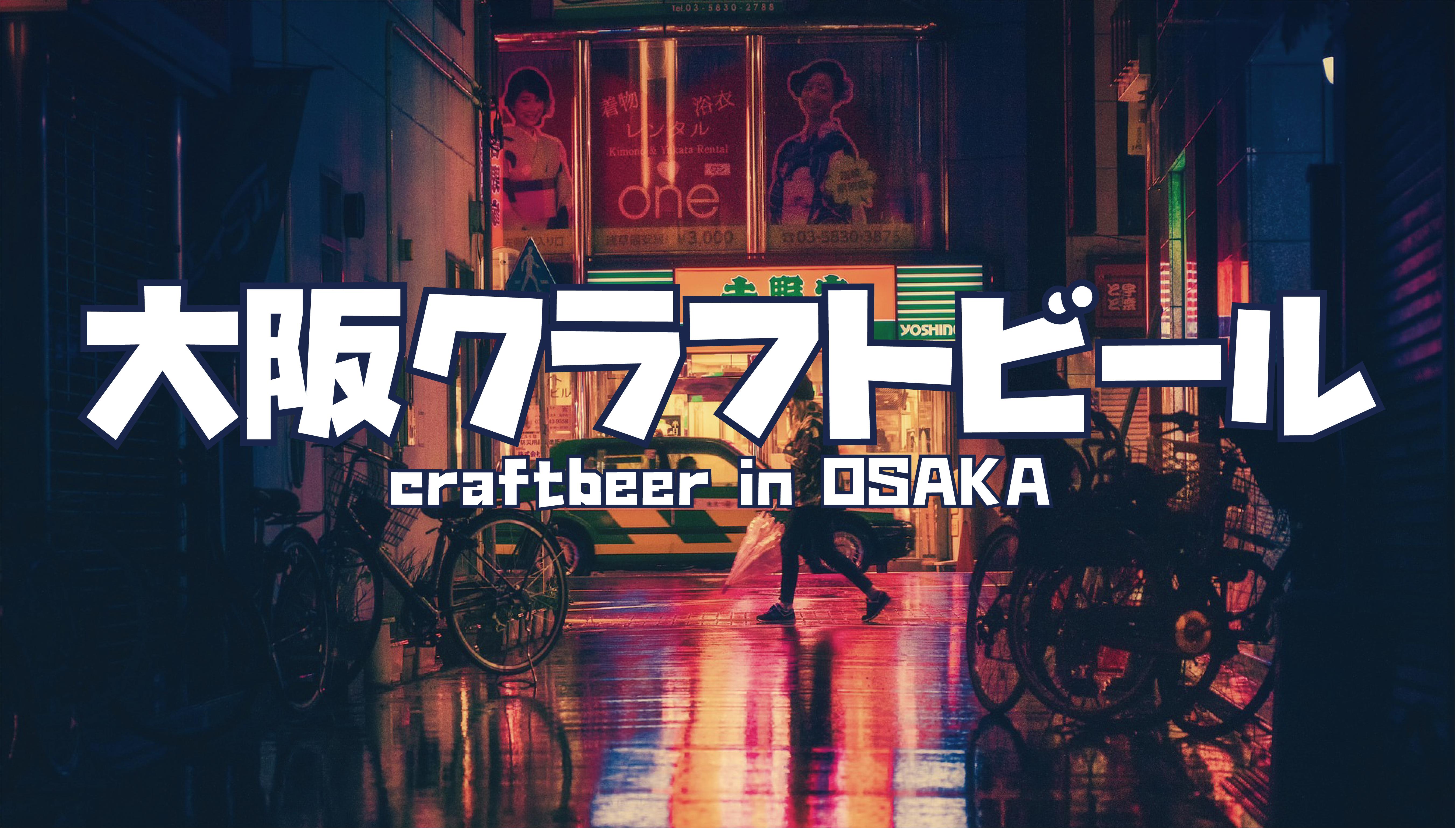 クラフトビール 地ビール 大阪 大阪駅 梅田駅 梅田 craftbeer ビアパブ バー ブルワリー