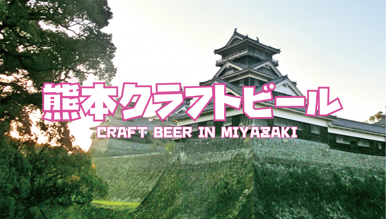 熊本 クラフトビール 地ビール バー ビール ビア