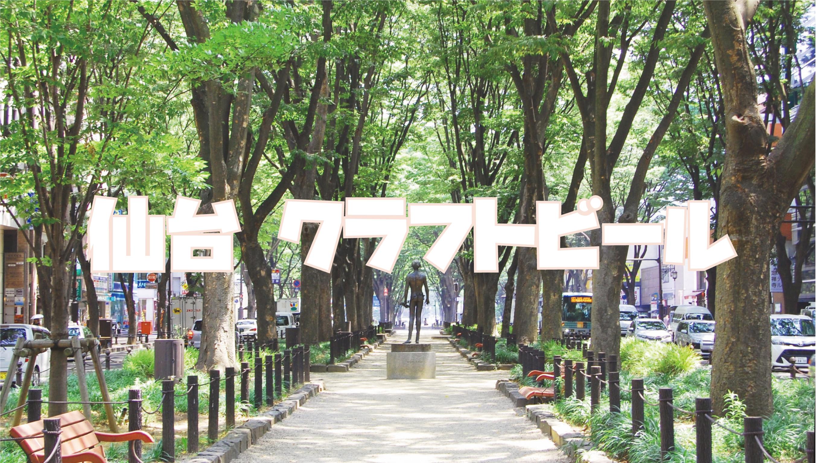 宮城 仙台 クラフトビール 地ビール ビール ビア 居酒屋 仙台駅
