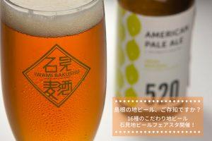 島根県 江津市 醸造所 クラフトビール ブルワリー 石見地ビールフェスタ